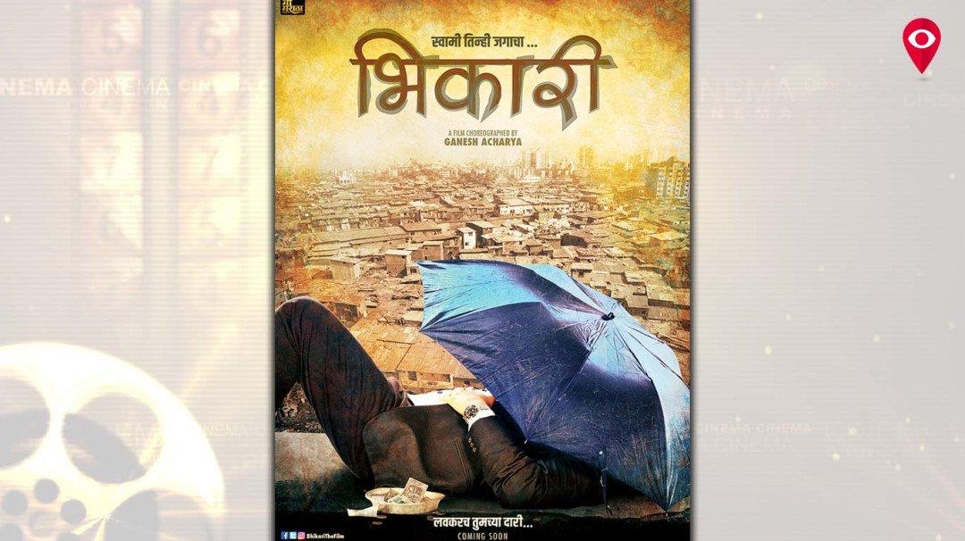 रणवीर सिंगने ट्वीटरवर केले 'भिकारी'चे टीजर पोस्टर लाँच