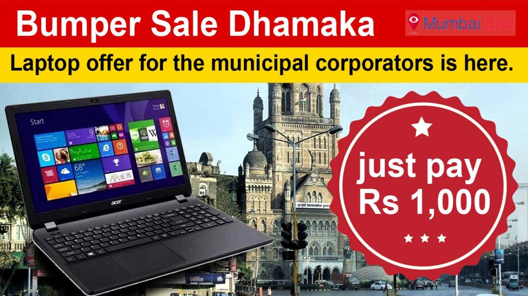 Pay Rs 1000, take a laptop home