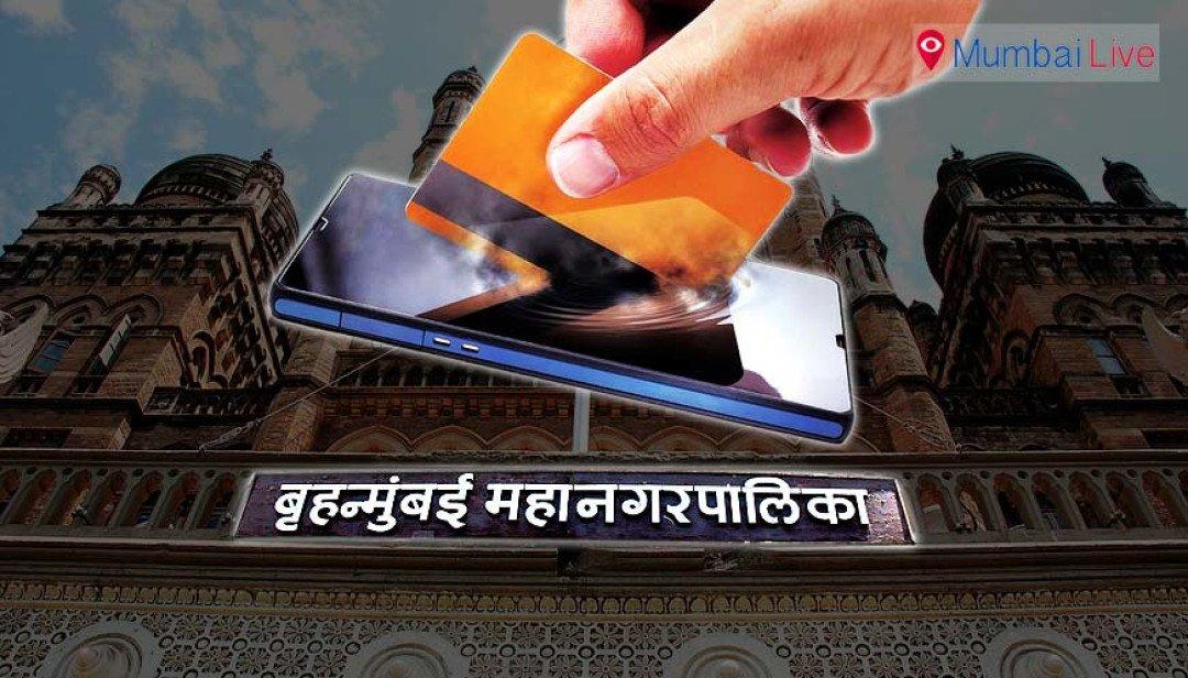 'Shop & Establishment' dept to go cashless