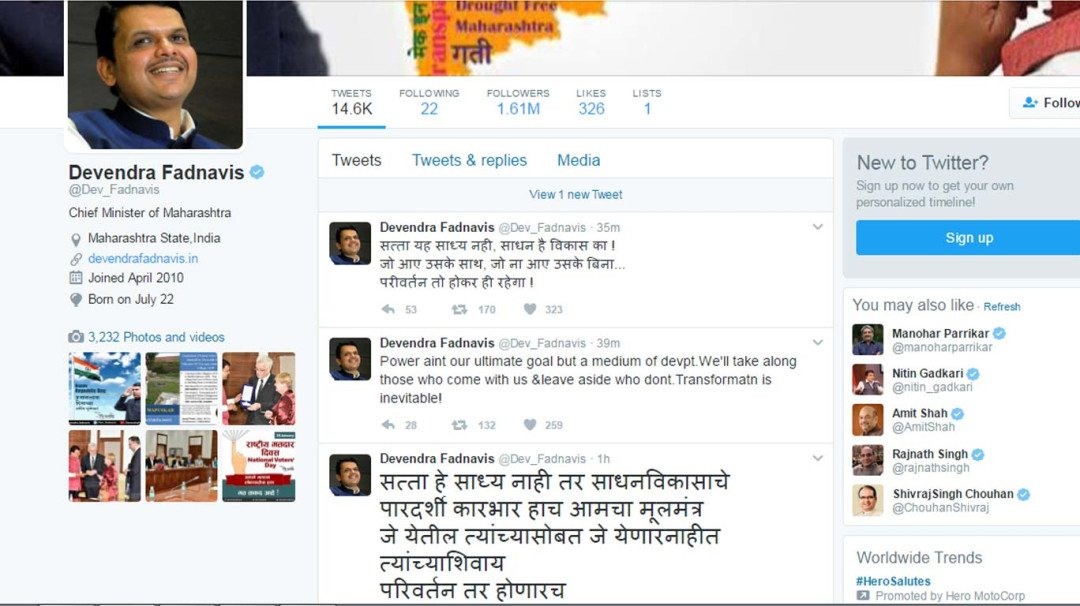 Devendra Fadnavis tweets on breakup of alliance