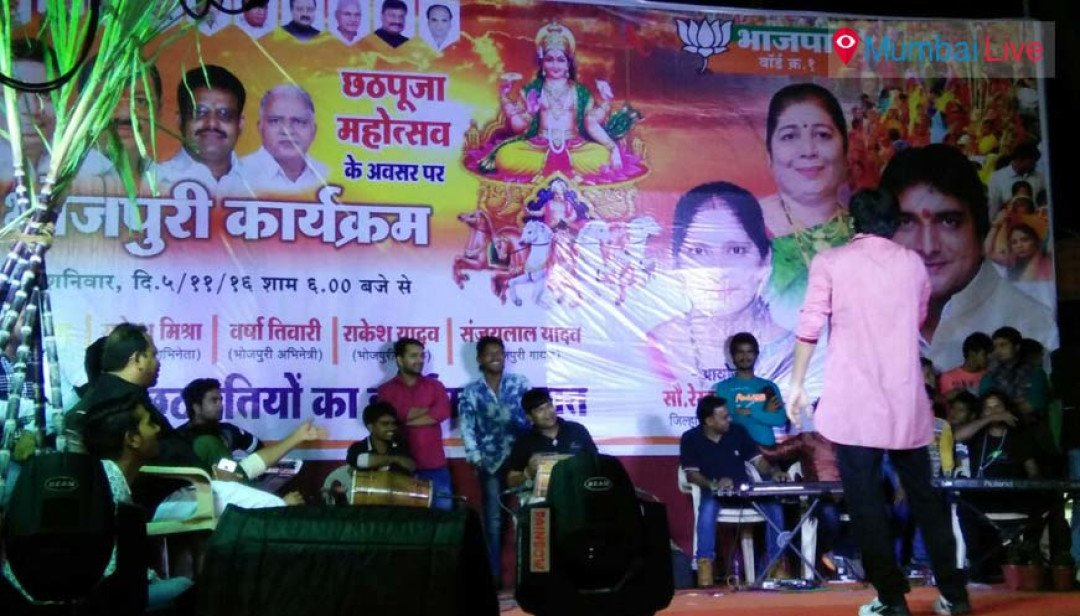 BJP organises Bhojpuri programme