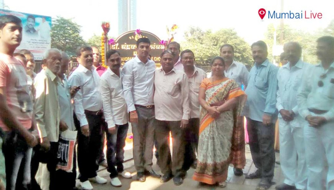 Remembering Dr. Chandrakant Mahadev Kamble