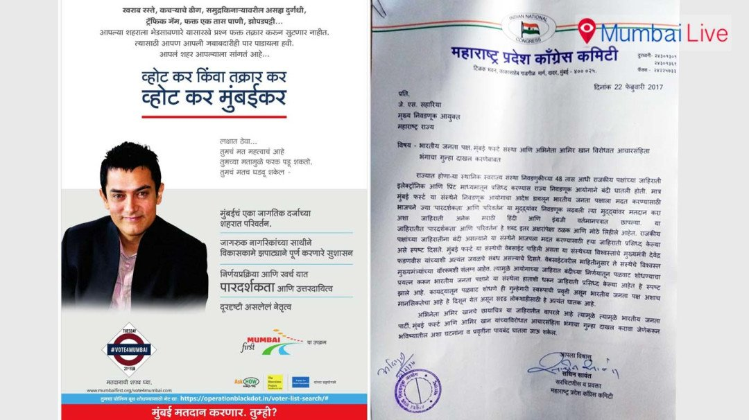 Take action against Aamir Khan, Mumbai First, and BJP- Sachin Sawant