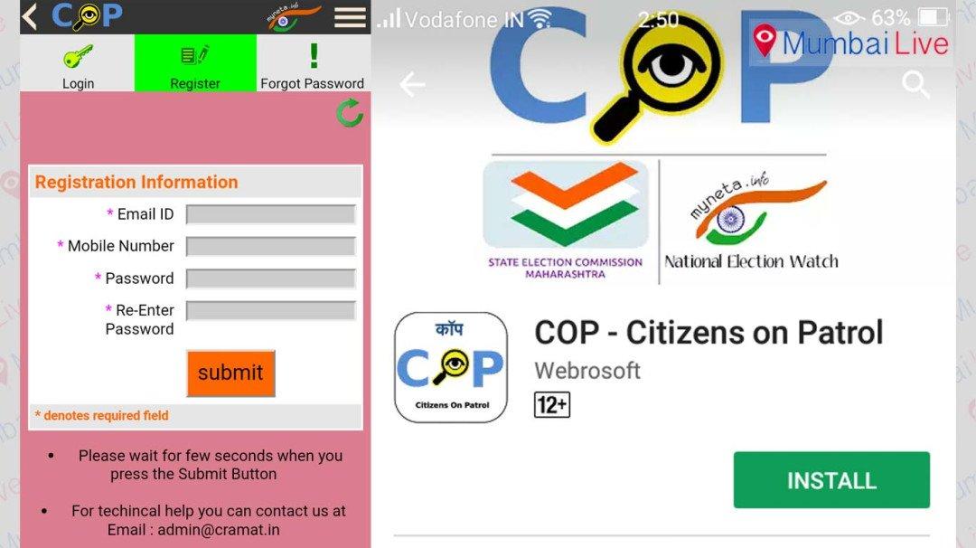 इस ऐप पर करें चुनाव संबंधित शिकायत