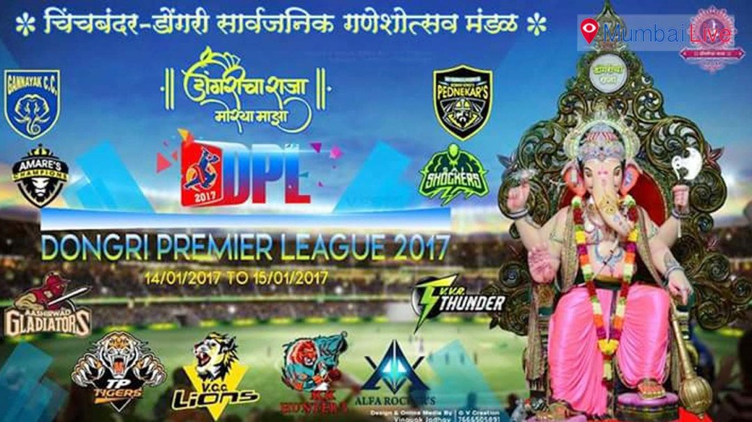 Dongri Premiere League starts from 14 January