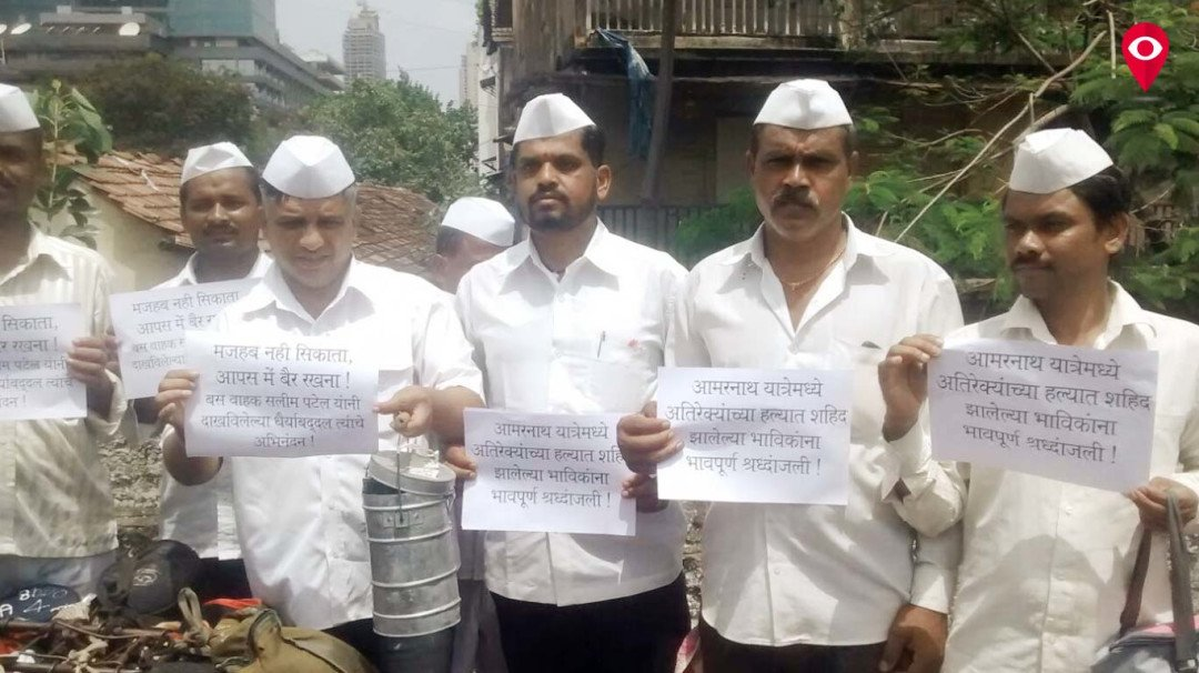 अमरनाथ हमला : डब्बेवालों ने जताया विरोध