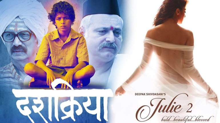 Multiplex sells 'Julie 2' tickets for Marathi film 'Dashakriya' show