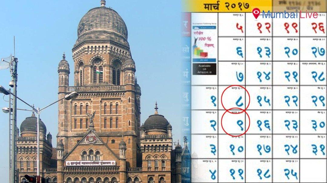 क्या 8 मार्च को होगा मेयर के लिए मतदान?