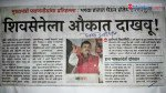 Munde sneered Sena and BJP