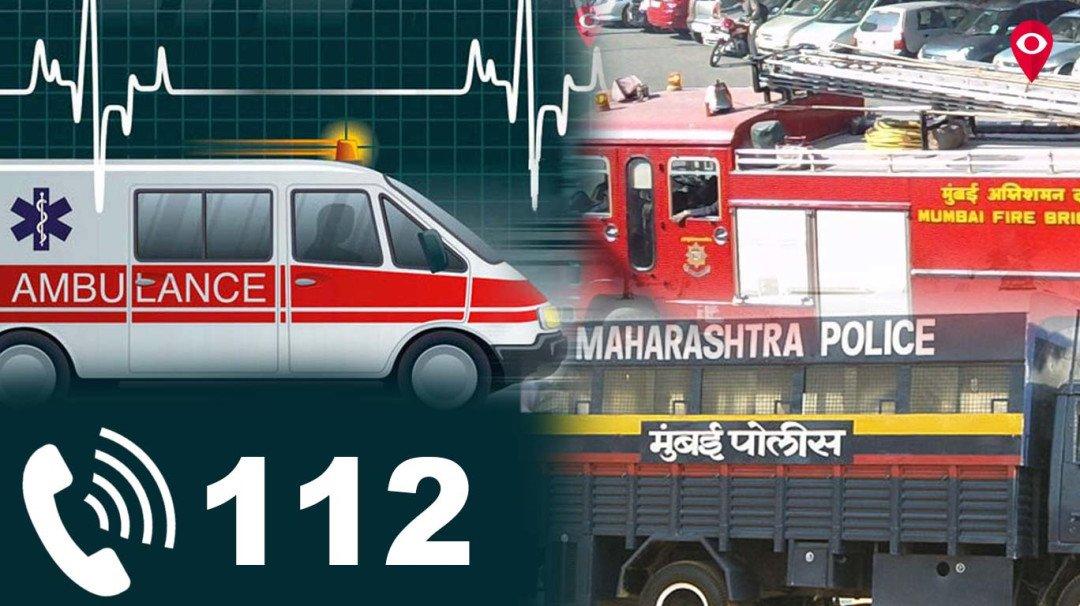 आपत्कालीन सेवांसाठी आता 112 हा एकच क्रमांक