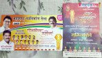 'Happy Diwali,Politics Wali'