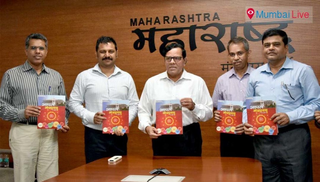 Mantralay launches 'Aapla mantralay' magazine