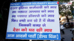 Patient – Doctor Solidarity march organised by AAP
