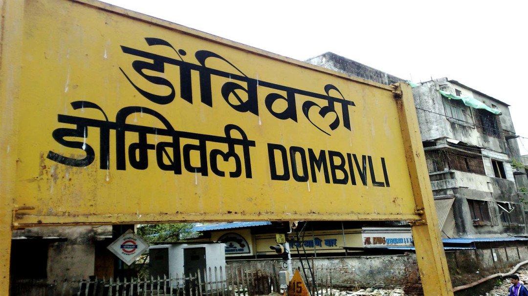 Rail roko in Dombivli foiled