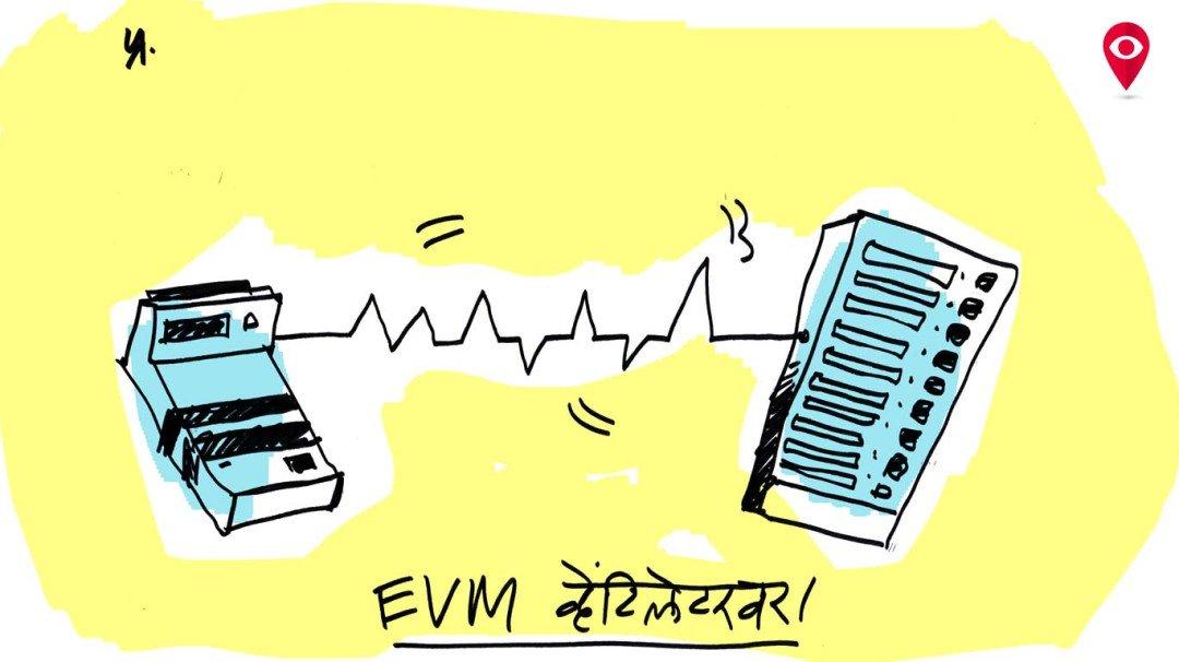 EVM वेंटिलेटर