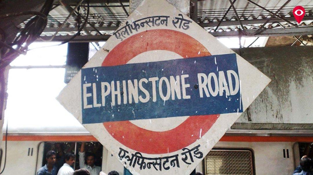 यात्रिगण कृपया ध्यान दें... अब एल्फिन्स्टन रोड की जगह प्रभादेवी रुकेंगी ट्रेनें