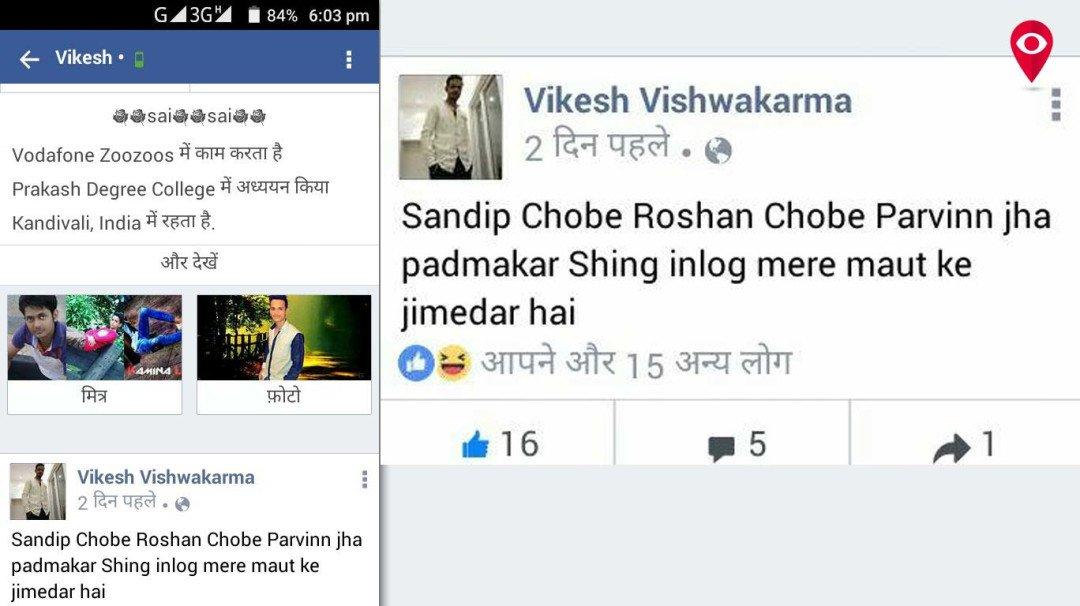 फेसबुक पर डाला मौत का सच, और दो दिन बाद कर ली आत्महत्या !