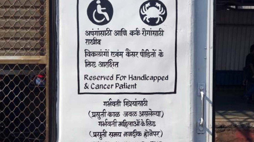 रेलवे के अपंग डब्बे में गर्भवती के साथ मारपीट