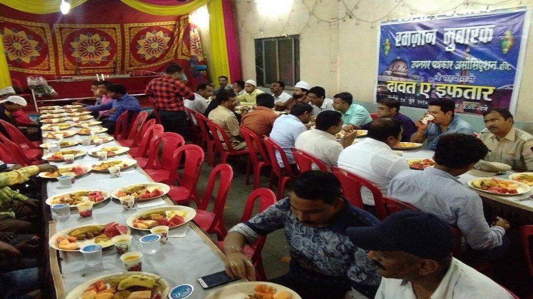 पत्रकारों की ओऱ से इफ्तार पार्टी का आयोजन