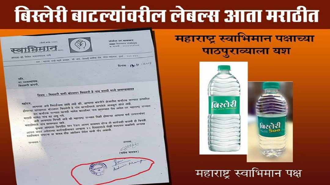 Bisleri prints its brand name in Marathi while Swabhimaan Sanghatna and MNS cries for credit