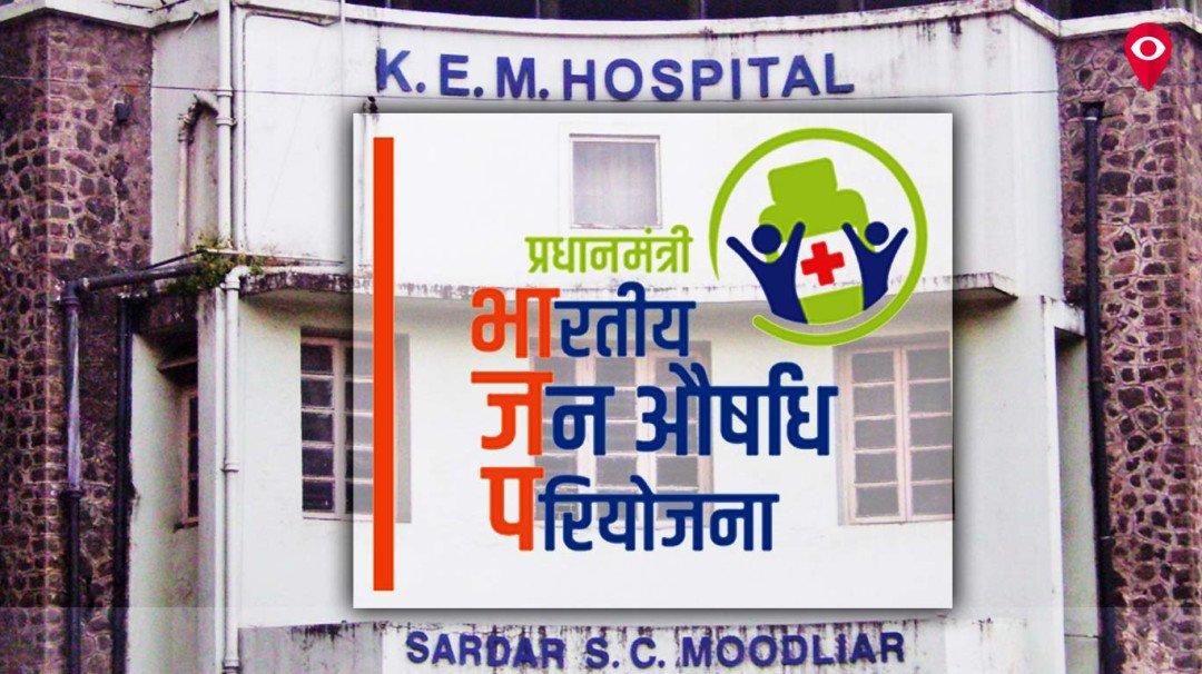 महापालिका रुग्णालयांमध्ये 'प्रधानमंत्री जन औषधी केंद्रे'