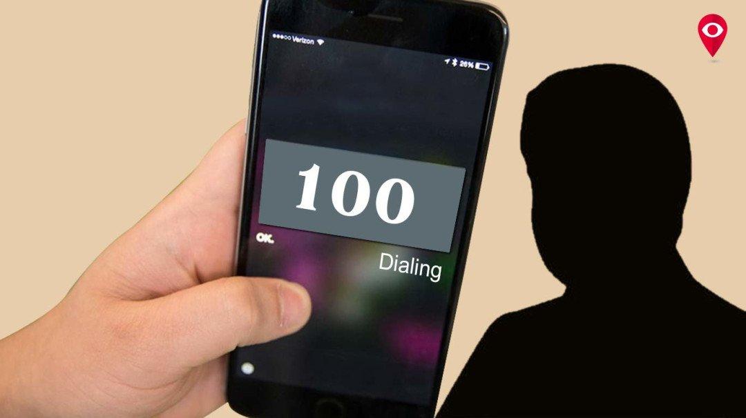 100 नंबर पर कॉल करने पर पुलिस को पता चलेगी आपकी सही लोकेशन!