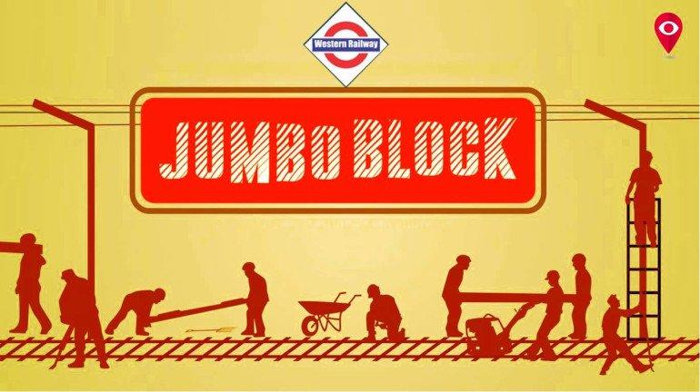 पश्चिम रेलवे पर जम्बोब्लॉक