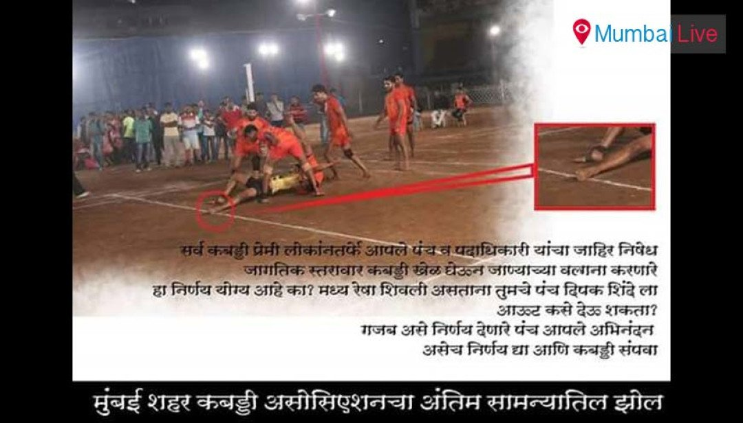 Controversy at Kabaddi playground