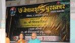 Keshav Shrishti Awards at Rangsharda Hall