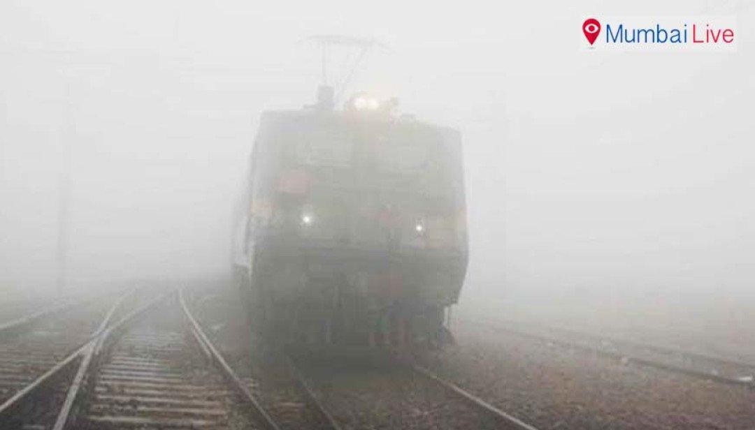 उत्तर भारत से आने वाली कई ट्रेनें कोहरे से हुई रद्द