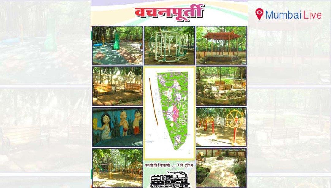 बोरीवली में नये से बना उद्यान