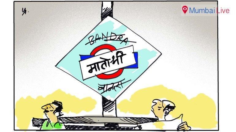 Next station 'Matoshree'