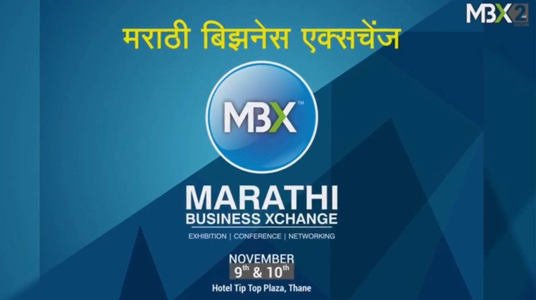 Marathi entrepreneurs gear up for a 'Marathi Business Exchange programme'