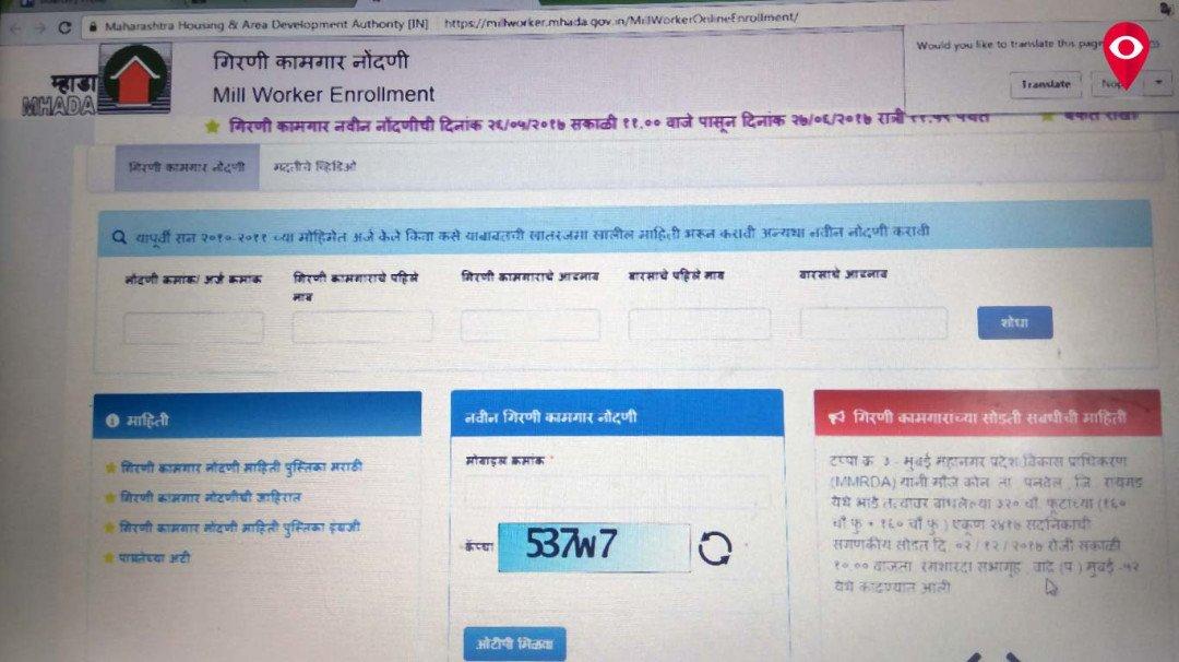 अव्यस्था के बीच शुरू हुआ गिरणी कामगार घर के लिए ऑनलाइन आवेदन
