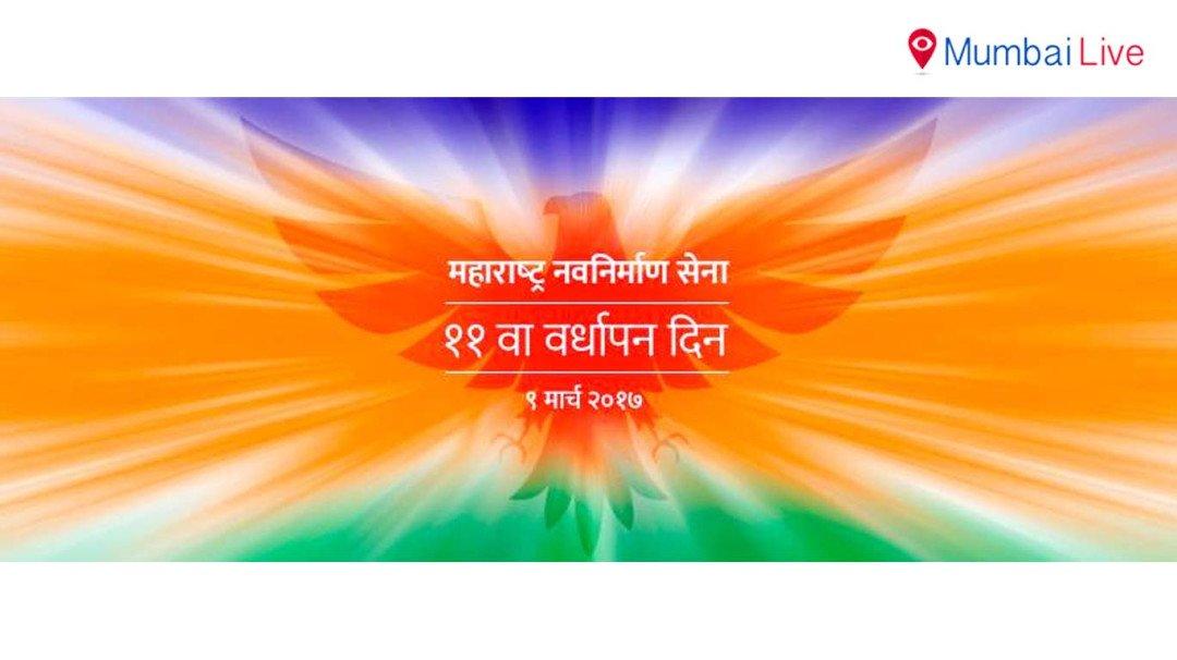 राज ठाकरे यांनी घेतली 'मुंबई लाइव्ह'कडून 'गरुड' भेट