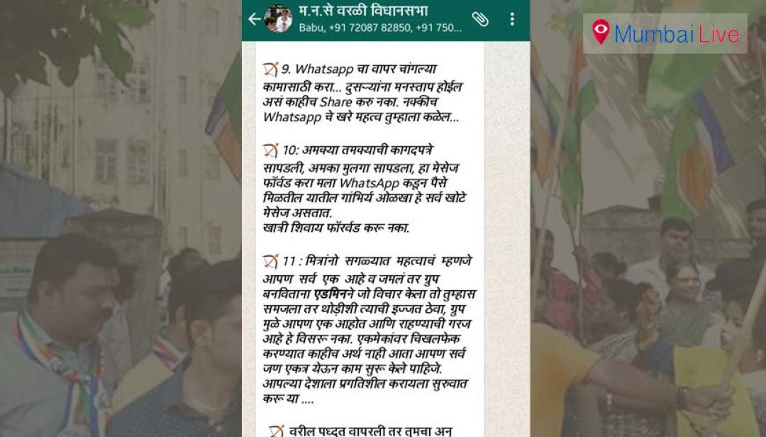 MNS uses 'whats app' for civic elections