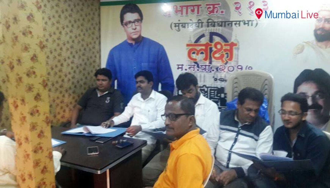 MNS meet prior to civic elections