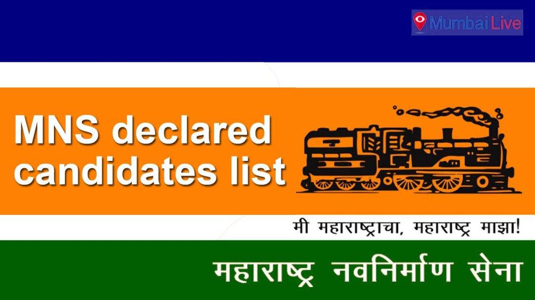 MNS list for BMC polls include Sandip Deshpande's wife