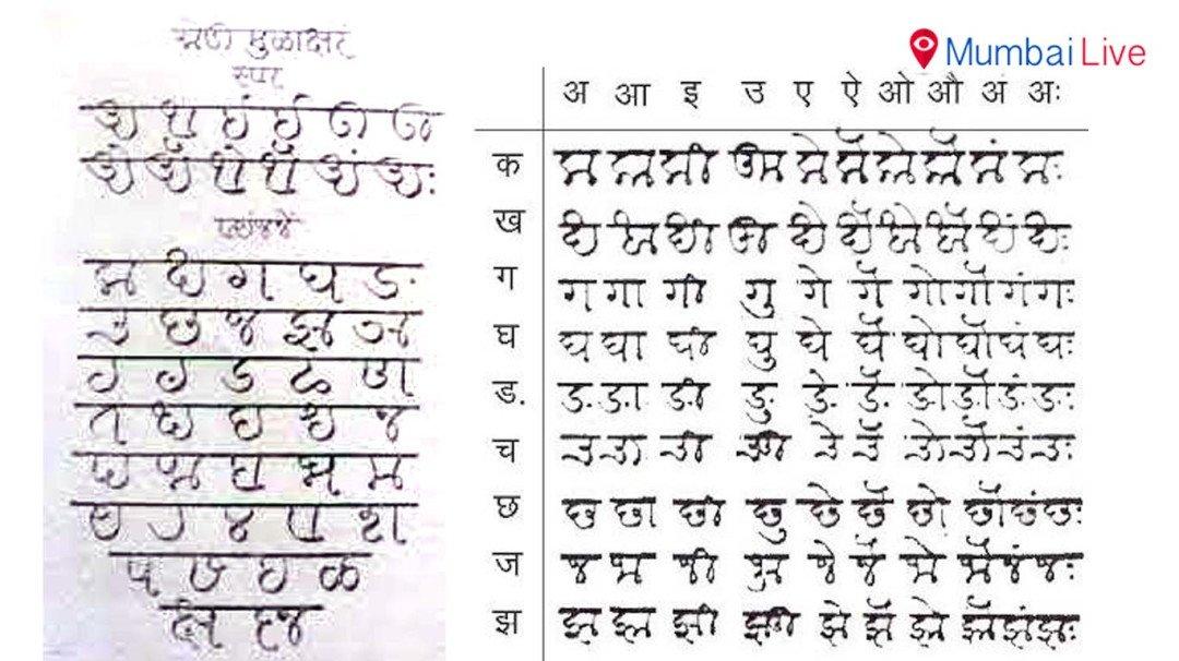 Vidyarthi Utkarsha Mandal promotes Modi script