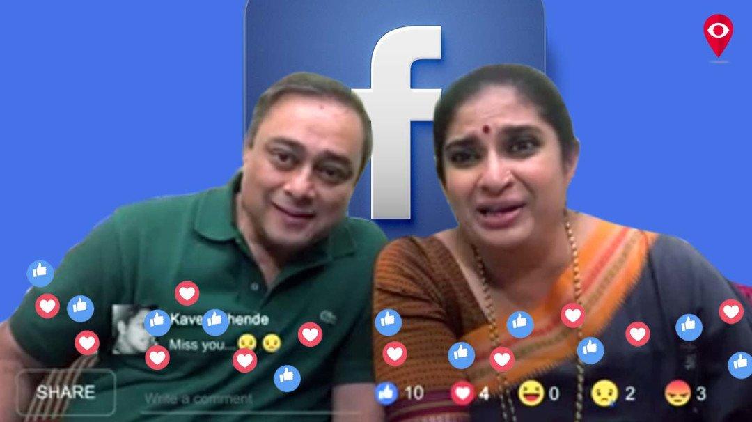 आई-बाबा आणि फेसबुक!