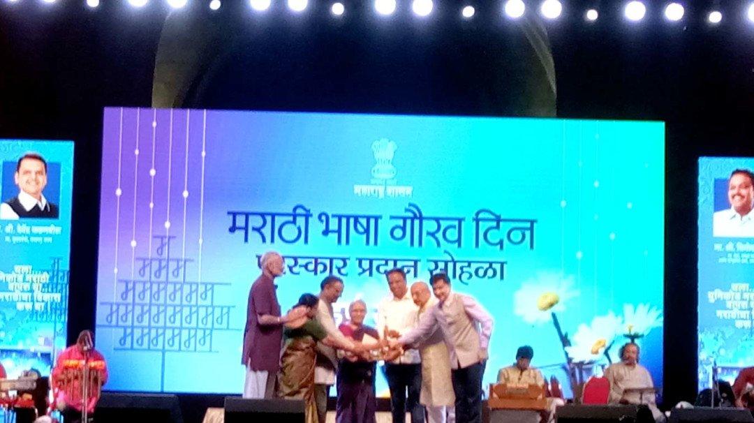 मराठी भाषा दिनानिमित्ताने दिग्गजांना पुरस्कार प्रदान