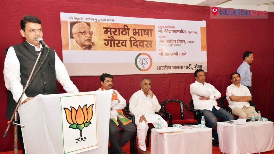 मराठी भाषा के आधार पर हो रहा महाराष्ट्र का विकास- सीएम