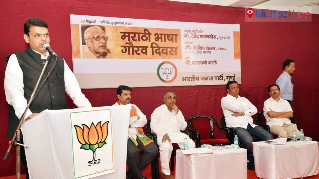CM Fadnavis addresses on Marathi Language Day