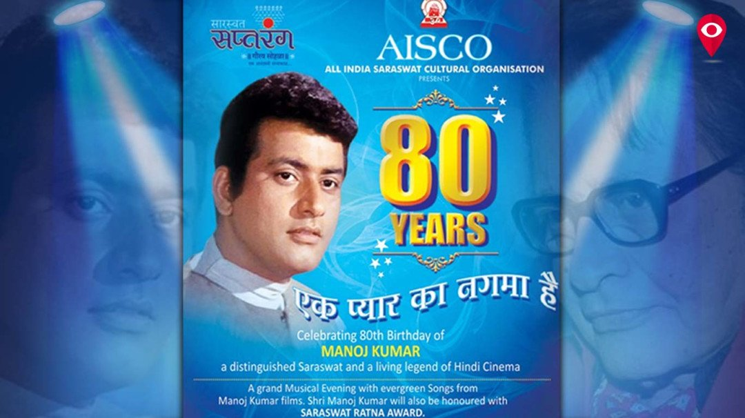 AISCO to pay tribute to Shri Manoj Kumar on the occasion of his 80th birthday
