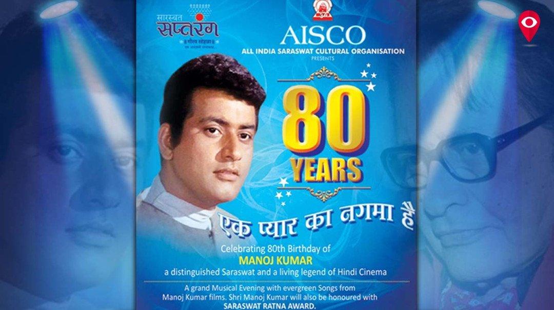 अभिनेता मनोज कुमार को मिलेगा 'सारस्वत रत्न' पुरस्कार