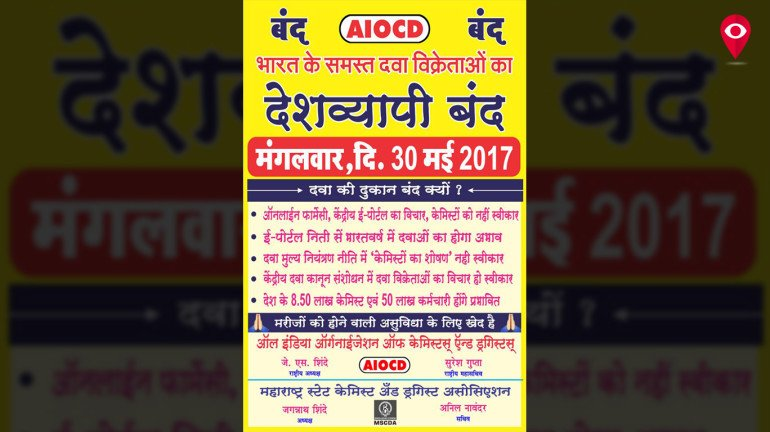 Druggists to down shutter of their shops on May 30