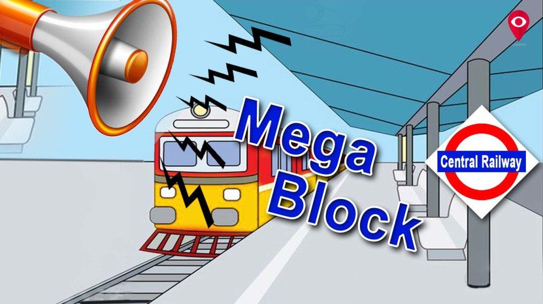 मध्य रेलवे पर पॉवर ब्लॉक