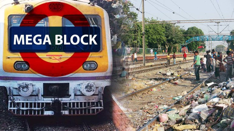 रविवार को पश्चिम रेलवे में जंबो ब्लॉक तो मध्य रेलवे के मुख्य मार्ग में कोई ब्लॉक नहीं