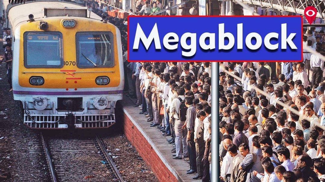 रविवार को मध्य रेलवे में रहेगा 6 घंटे का मेगा ब्लॉक