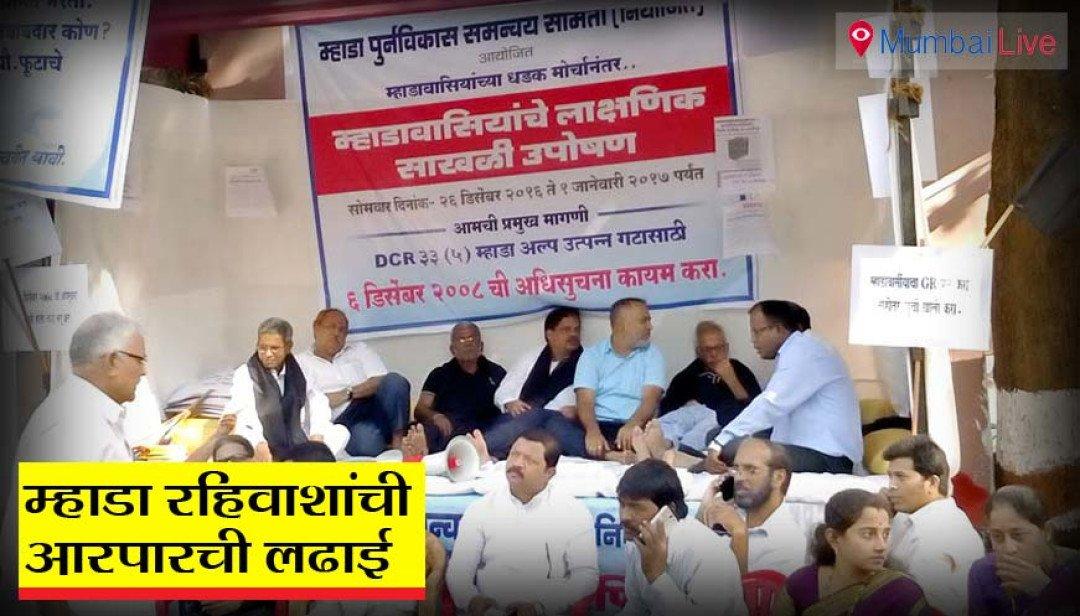 MHADA residents on indefinite hunger strike